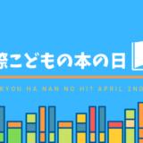 4月2日は「国際こどもの本の日」