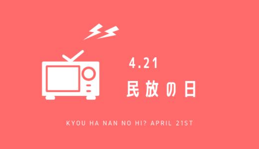 今日は何の日? 4月21日の記念日や出来事「民放の日」など