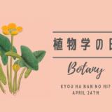 4月24日は「植物学の日」