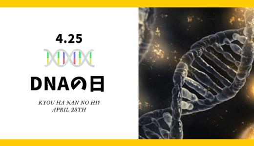 今日は何の日? 4月25日の記念日や出来事「DNAの日」など