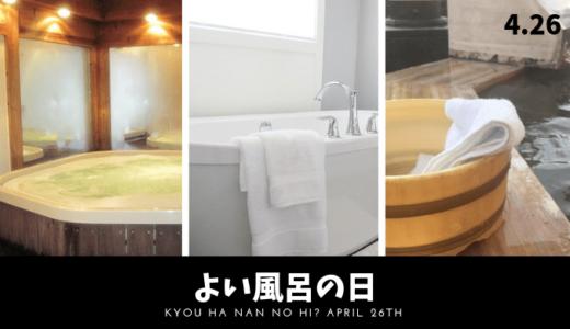 今日は何の日? 4月26日の記念日や出来事「よい風呂の日」など