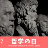 4月27日は「哲学の日」