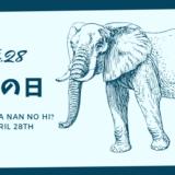 4月28日は「象の日」