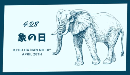 今日は何の日? 4月28日の記念日や出来事「象の日」など