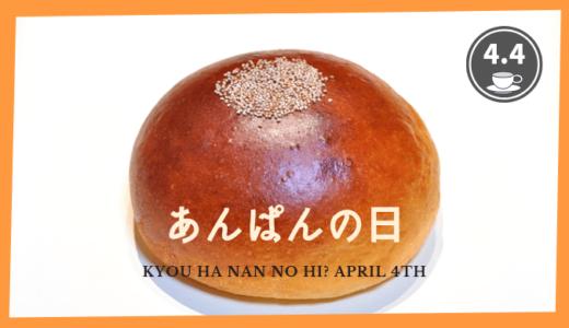 今日は何の日? 4月4日の記念日や出来事「あんぱんの日」など
