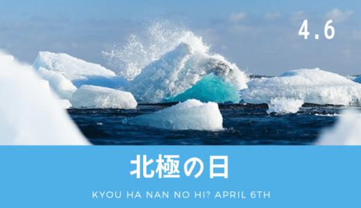 今日は何の日? 4月6日の記念日や出来事「北極の日」など