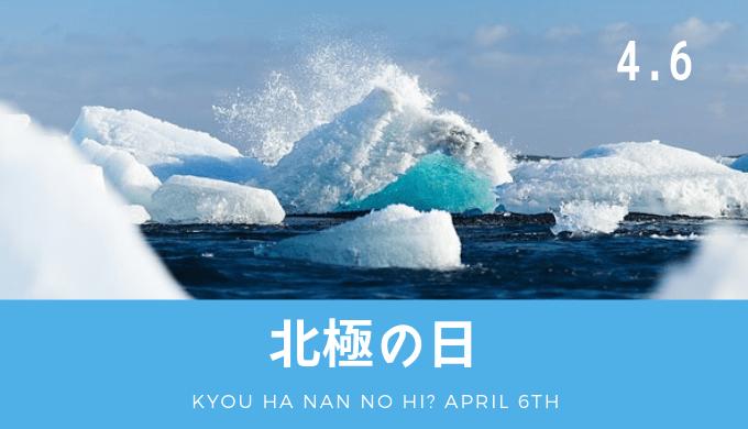 今日は何の日? 4月6日の記念日や出来事「北極の日」など | 雑学しかじか