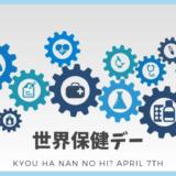 4月7日は「世界保健デー」
