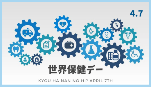 今日は何の日? 4月7日の記念日や出来事「世界保健デー」など