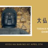 4月9日は「大仏の日」