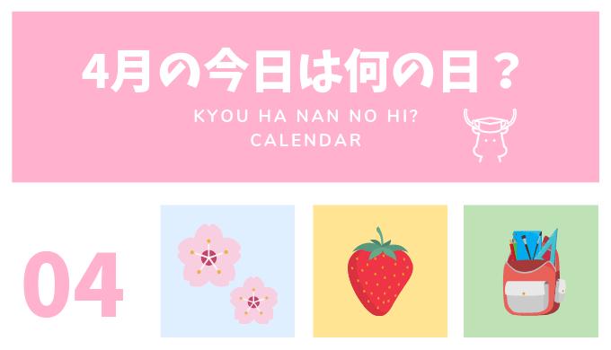 桜やイチゴなど、4月にちなんだイラスト