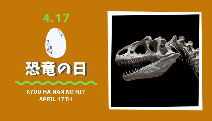 4月17日は「恐竜の日」