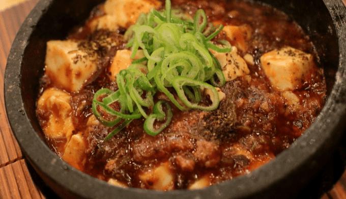 四川風の麻婆豆腐
