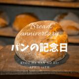 4月12日は「パンの記念日」