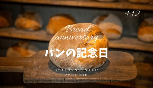 今日は何の日? 4月12日の記念日や出来事「パンの記念日」など
