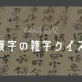 漢字の雑学クイズ(三択問題)