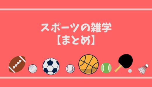 スポーツの雑学【まとめ】スポーツの雑学をクイズ形式で紹介