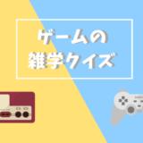 【ゲームのトリビアクイズ】ゲームの豆知識が身につく3択問題