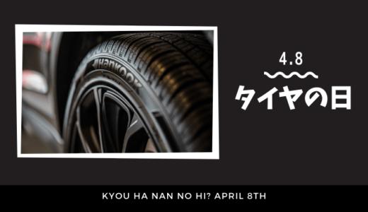 今日は何の日? 4月8日の記念日や出来事「タイヤの日」など